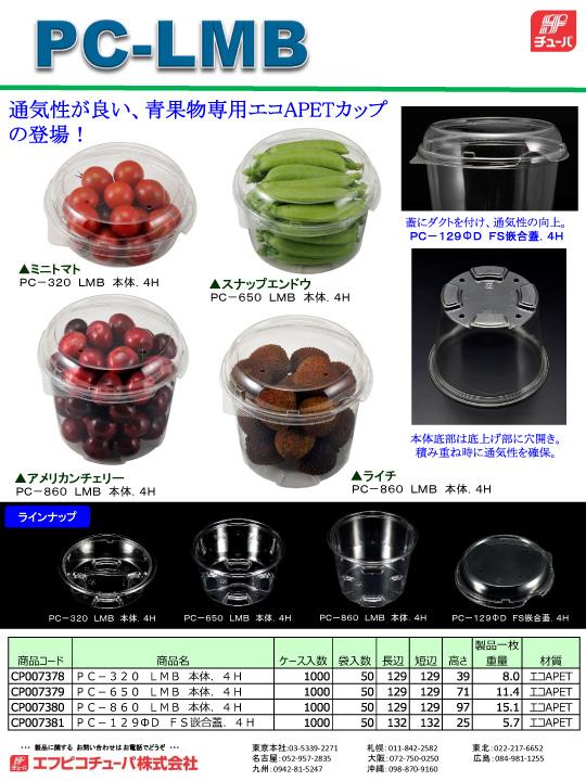通気性アップ!青果物専用A-PETカップ PC-LMB