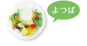 eater_yotuba_on